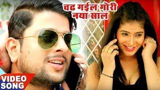 आ गया Mohan Singh का नया साल का सबसे हिट गाना 2019 - Chadh Gail Gori Naya Saal - Hit Song Video 2019
