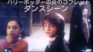 ハリーポッターの炎コブレットダンスシーン