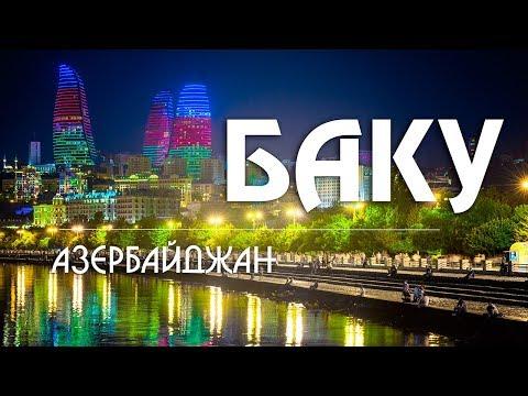 #20 Азербайджан: Баку