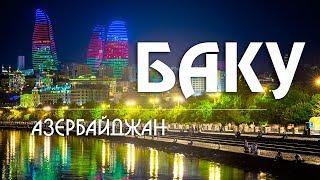 #20 Азербайджан: Баку - первые впечатления [ Kavkaz ]