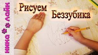 Как нарисовать дракона Беззубика карандашом для начинающих