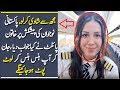 مجھ سے شادی کرلو، پاکستانی نوجوان کی پیشکش پر خاتون پائلٹ نے کیا جواب دیا