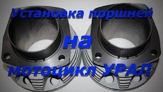 Сборка двигателя мотоцикла Урал.  Часть 6.  установка колец и цилиндров на мотоцикл Урал.
