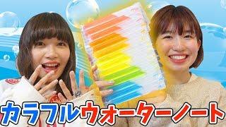 【DIY】カラフルウォーターノート作ってみた!How To Make Rainbow LIQUID NOTEBOOK