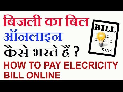 5 मिनट में बिजली  बिल जमा करे ऑनलाइन | Pay Electricity Bill Online in Hindi