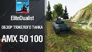 Тяжелый Танк AMX 50 100 - Обзор от EliteDualist [World of Tanks]