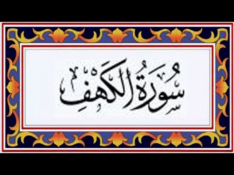 Surah AL KAHF(the Cave)سورة الكهف - Recitiation Of Holy Quran - 18 Surah Of Holy Quran