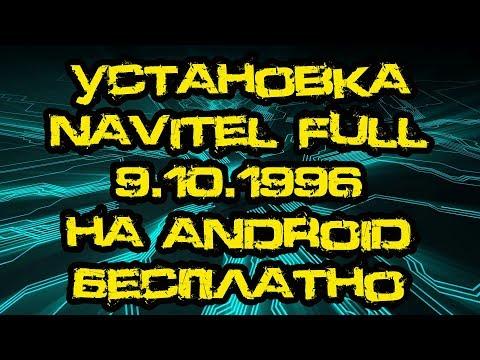 Navitel Full 9.10.1996 для устройств на базе Android.