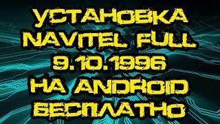 Gambar cover Navitel full 9.10.1996 для устройств на базе Android.
