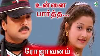 Unnai Partha Song | Rojavanam | Karthik | Laila | Hariharan