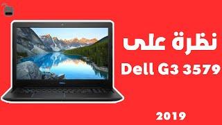 مراجعة ارخص و افضل لابتوب جيمينج | Dell G3-3579