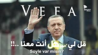 Söyle Var mısın?..مترجمة تركية و عربية .