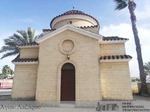 Δῆμος Ἀθηαίνου - Ιερά Μητρόπολις Τριμυθούντος