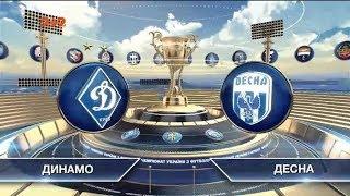 Динамо – Десна – 4:0. Обзор матча