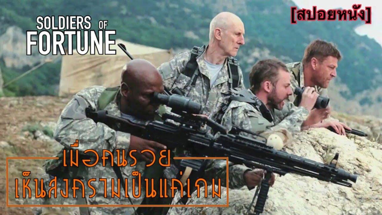 เมื่อคนรวยเห็นสงครามเป็นแค่เกม | Soldiers of Fortune เกมรบคนอันตราย [สปอยหนัง]