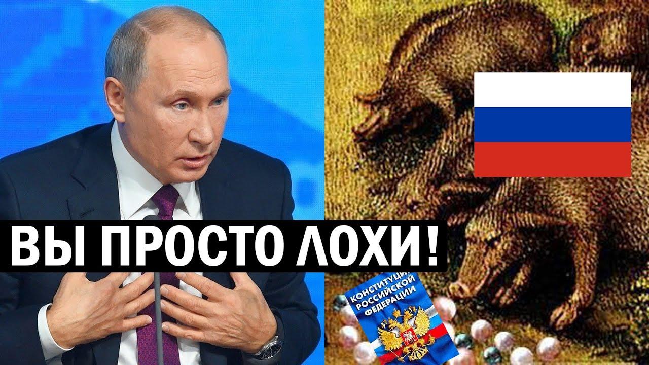 Срочно - Путин КИНУЛ Россию с Поправками - Бисер в морду Свиньям - Свежие новости