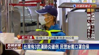 台灣有3武漢肺炎確例 民眾紛戴口罩自保-民視新聞