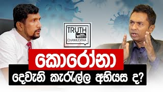 -truth-with-chamuditha