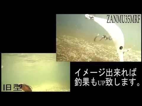 新旧 つぶアン ZANMU35MR動き解説