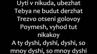 Elvira T Ft Vood Net Otveta Romanized Lyrics Нет Ответа текст