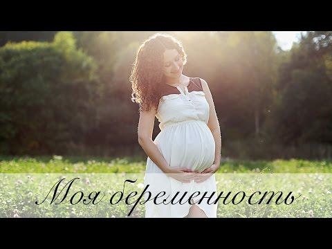 Моя беременность - признаки беременности, тонус, акушерский пессарий и другие подробности