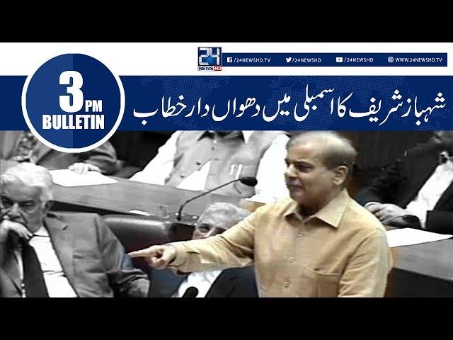 News Bulletin   3:00 PM   17 Oct 2018   24 News HD