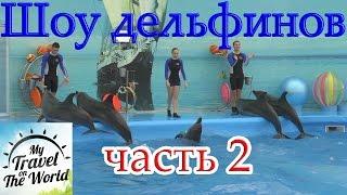 Красивое шоу дельфинов (NEMO DOLPHINS BAY PHUKET) остров Пхукет