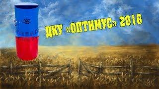 Измельчитель зерна ДКУ «ОПТИМУС» 2018 / Семья в деревне