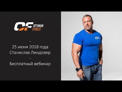 Бесплатный вебинар Станислава