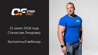 Бесплатный вебинар Станислава Линдовера |