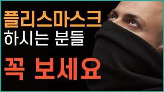 마스크 종류별 비말차단 실험결과│침방울│넥워머│플리스마…