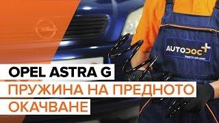 Видео-инструкция по эксплуатации на OPEL OMEGA на български