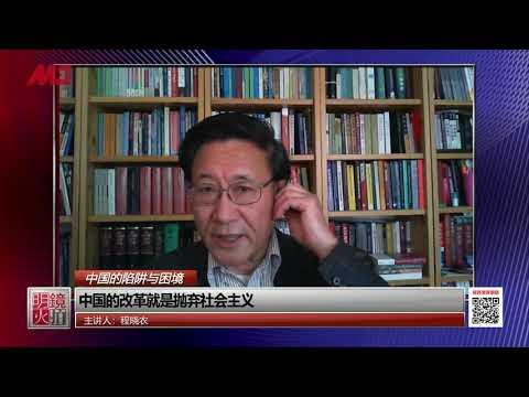程晓农:中国的改革就是抛弃社会主义(20190409 中国的陷阱与困境 | 第7期)