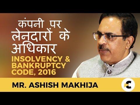 Insolvency & Bankruptcy Code, 2016 By Ashish Makhija (कंपनी पर लेनदारों के अधिकार)
