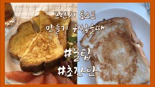 [간단요리] 우유 토스트 :: 겉바속촉 프렌치토스트st…