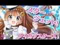 【アイカツスターズ!】スタージェット! / せな・りえ・みき・かな from AIKATSU☆STARS! covered by 天秤ひなみ【歌ってみた】