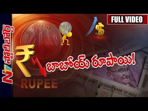 Why is Rupee Falling Against Dollar? || Reasons Behind Rupee Fall Down? || Story Board Full || NTV