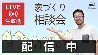 1/18 Youtubeライブ「家づくり相談会 byウェルネストホーム創業者 早田宏徳」
