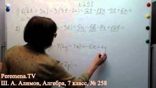 Алгебра, Ш  А  Алимов, 7 й класс, задача 258