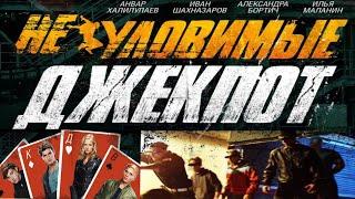Zor: İkramiye / 2016 / Komedi, Suç HD