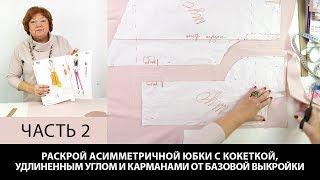 Моделирование асимметричной юбки с кокеткой удлиненным углом и карманами от базовой выкройки Часть 2