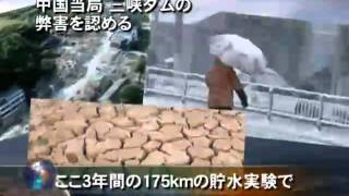 中国当局 三峡ダムの弊害を認める
