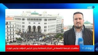 تعرف على مطالب المتظاهرين في الجمعة التاسعة بالجزائر