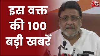 Hindi News Live: देश दुनिया की इस वक्त की 100 बड़ी खबरें | Nonstop 100 | Latest News | Aaj Tak