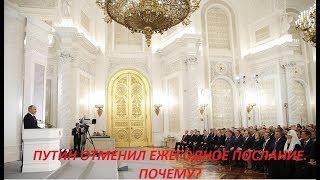Путин отменил ежегодное послание. Почему? № 962
