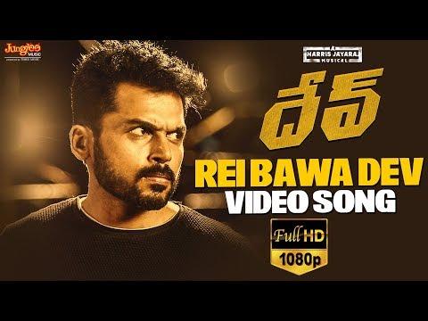 Rei Bawa Dev Video Song | Dev (Telugu) | Karthi, Rakul Preet Singh | Harris Jayaraj