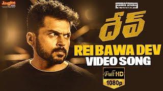 Rei Bawa Dev Song | Dev (Telugu) | Karthi, Rakul Preet Singh | Harris Jayaraj