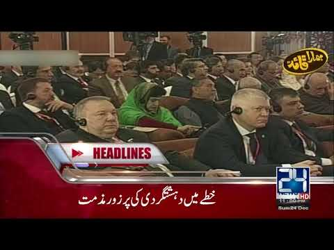 News Headlines - 12:00 AM - 25 December 2017 - 24 News HD