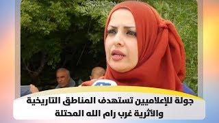 جولة للإعلاميين تستهدف المناطق التاريخية والأثرية غرب رام الله المحتلة