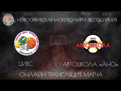 17.11.2018. НБА. ЦИВС - Автошкола АНО.